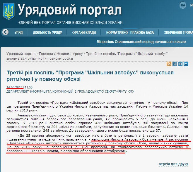 http://www.kmu.gov.ua/control/uk/publish/article?art_id=246632030