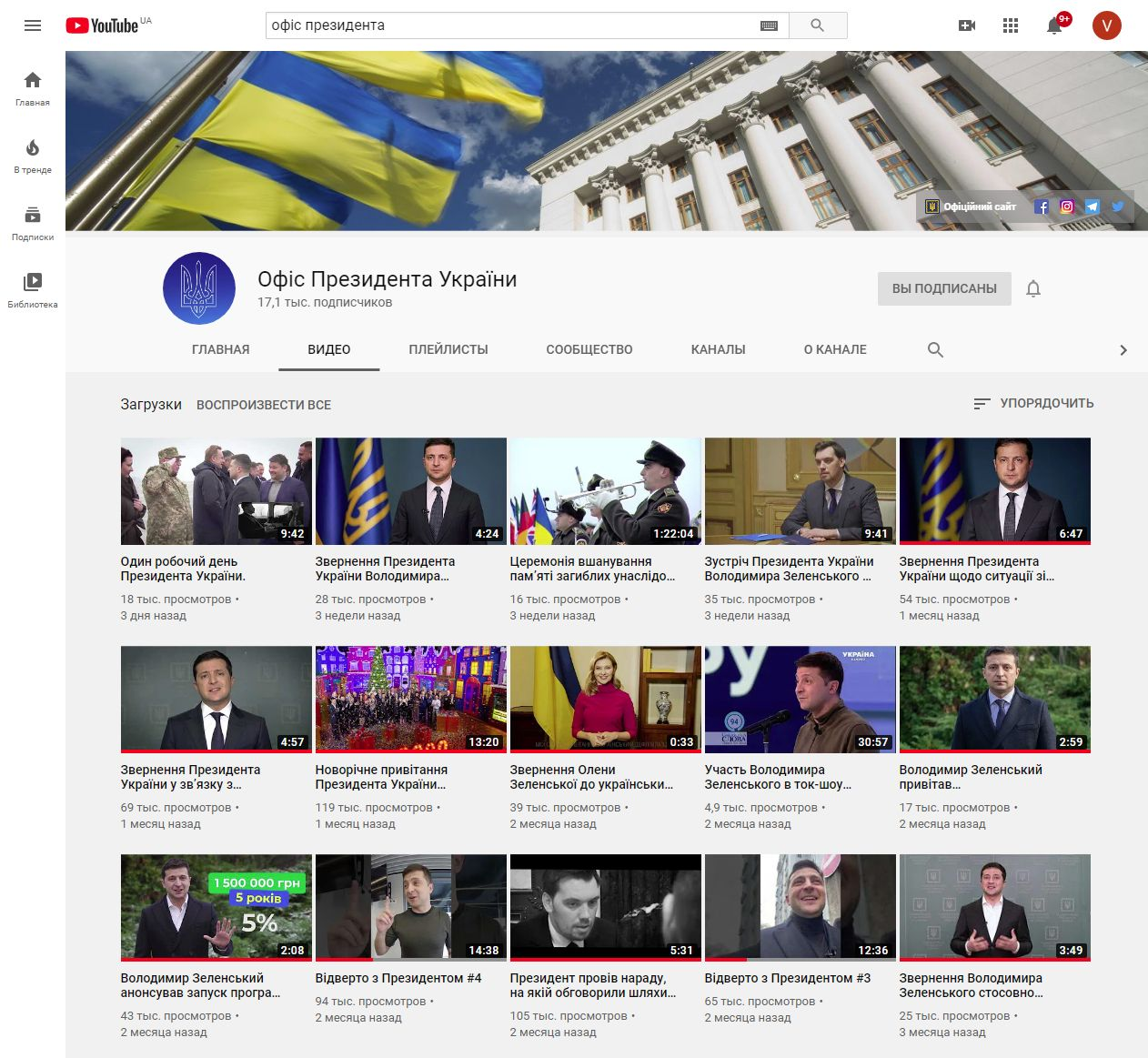 https://www.youtube.com/user/PresidentGovUa/videos