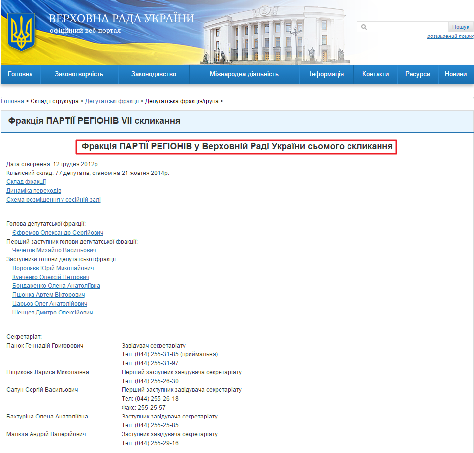 http://w1.c1.rada.gov.ua/pls/site2/p_fraction?pidid=2355
