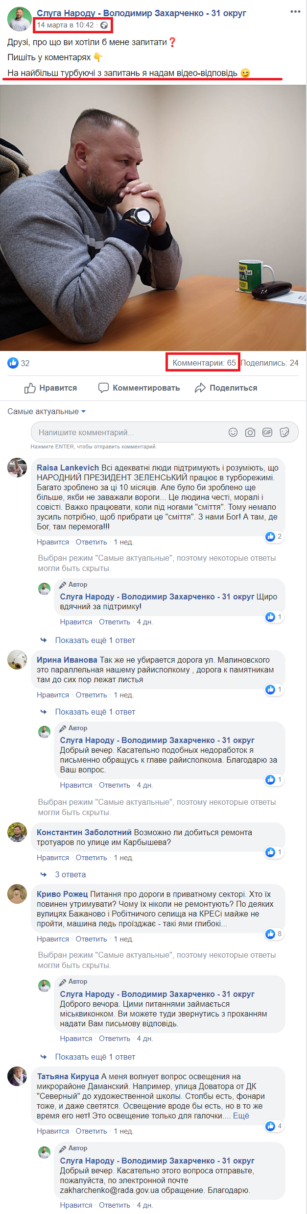 https://www.facebook.com/pg/sluganarodu.zaharchenko.31/posts/?ref=page_internal