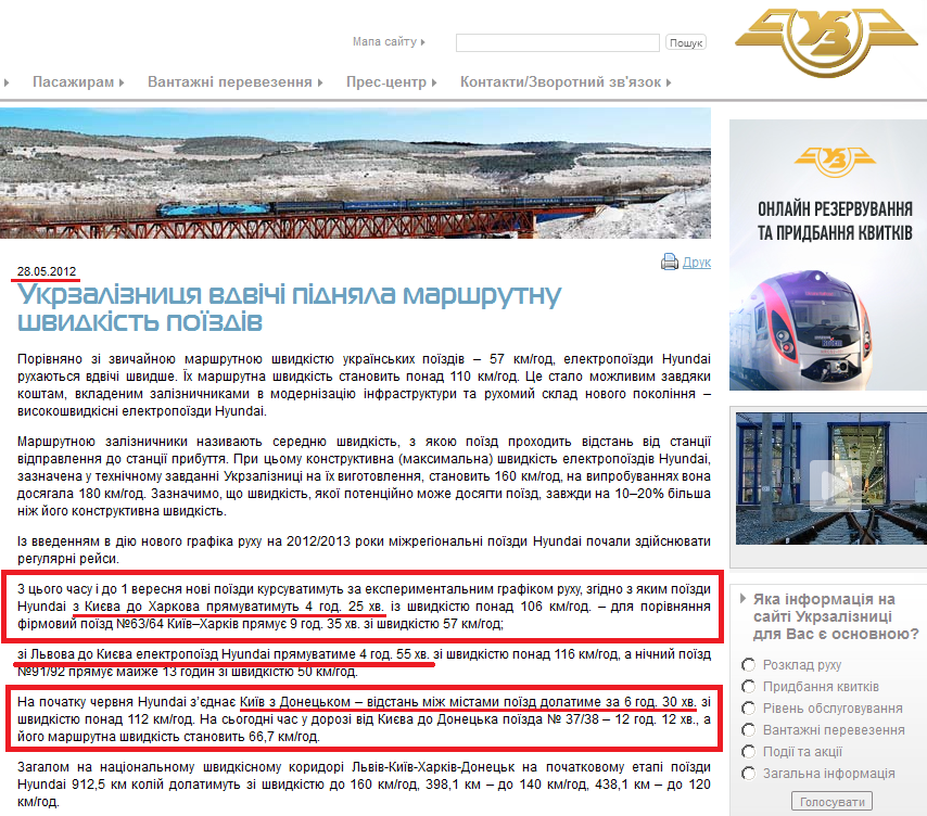 http://www.uz.gov.ua/press_center/up_to_date_topic/page-140/315765/