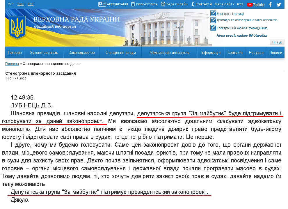 https://iportal.rada.gov.ua/meeting/stenogr/show/7321.html