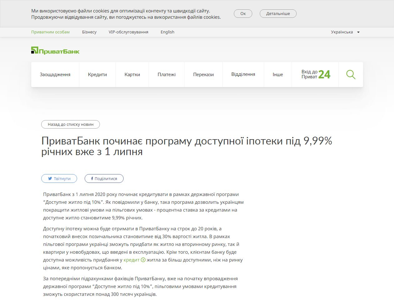https://privatbank.ua/news/2020/6/25/1237