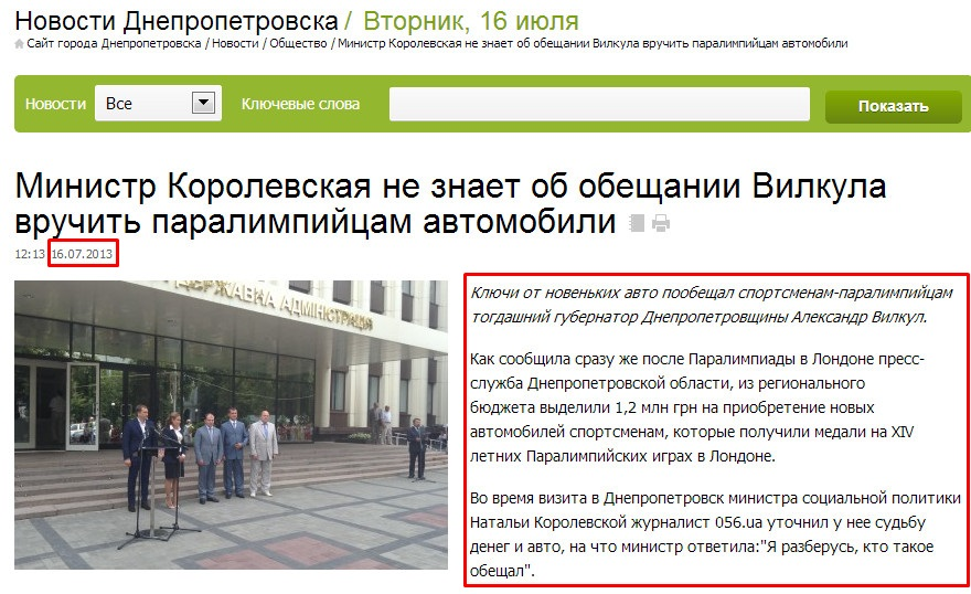 http://dnepr.comments.ua/news/2013/07/16/164713.html