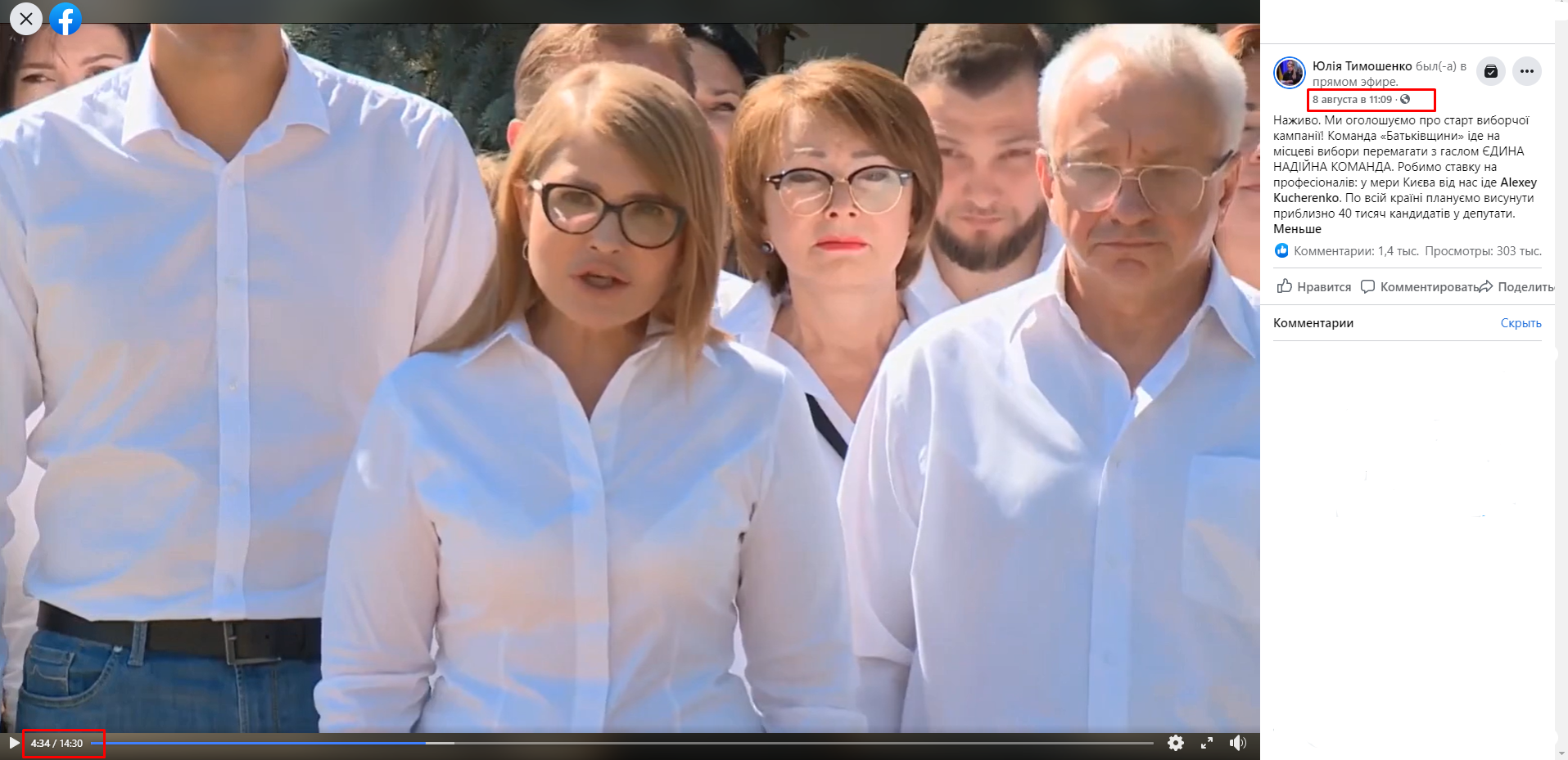 https://www.facebook.com/YuliaTymoshenko/videos/854344668305650