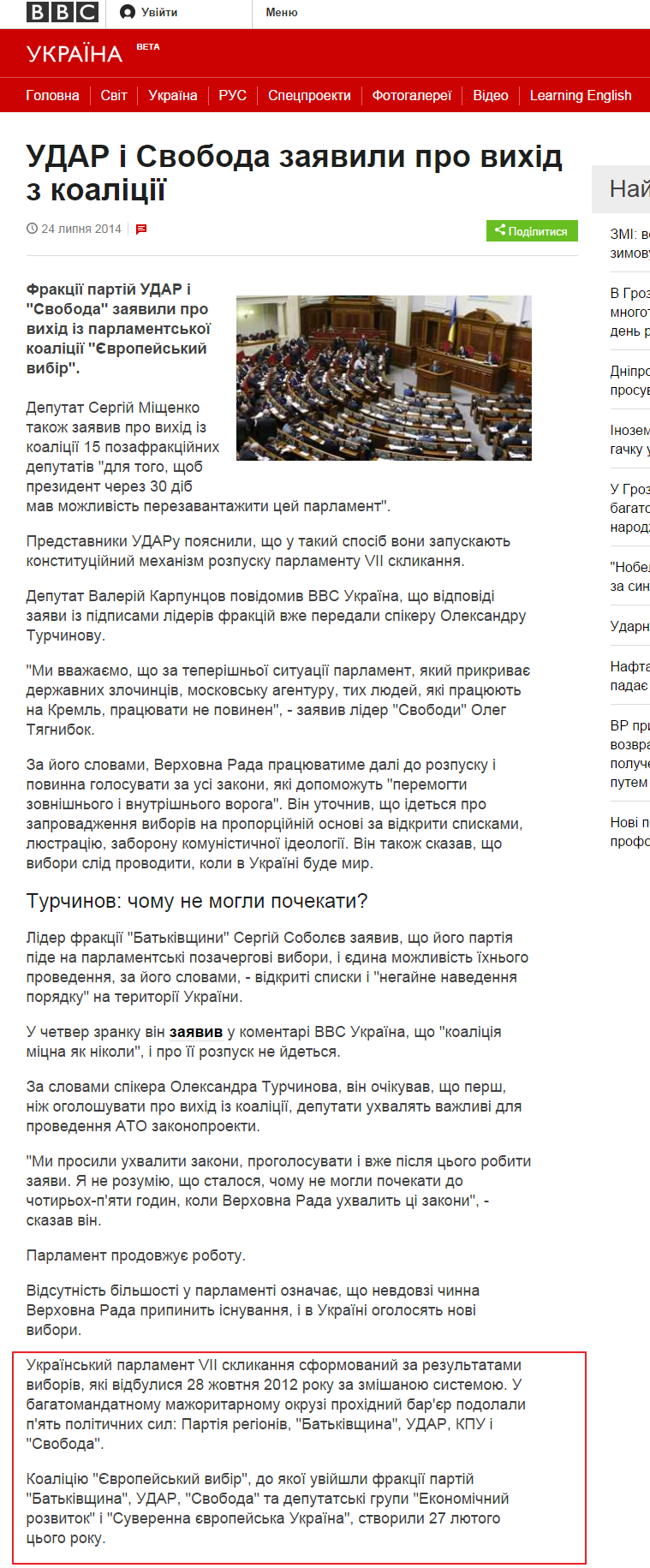 http://www.bbc.co.uk/ukrainian/news_in_brief/2014/07/140724_rl_udar_coalition