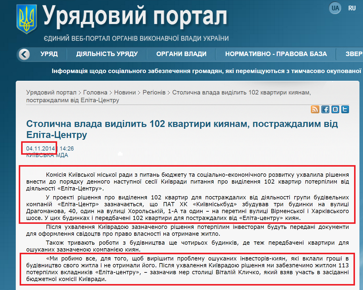 http://www.kmu.gov.ua/control/uk/publish/article?art_id=247726012&cat_id=244277216