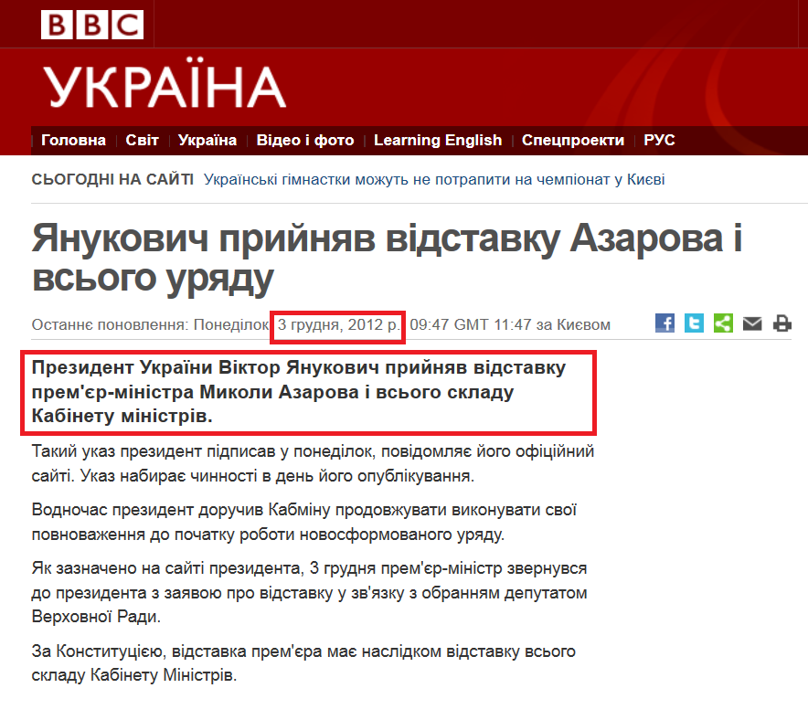 http://www.bbc.co.uk/ukrainian/news_in_brief/2012/12/121203_hk_yanukovych_azarov_resign.shtml