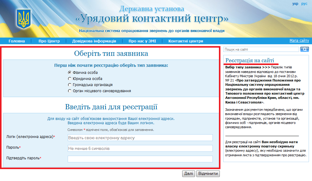 http://ukc.gov.ua/register/