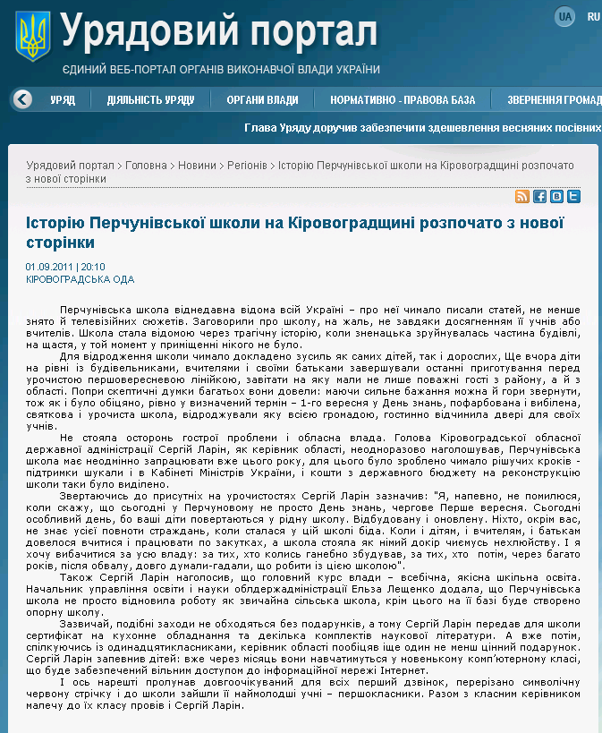 http://www.kmu.gov.ua/control/publish/article?art_id=244498769