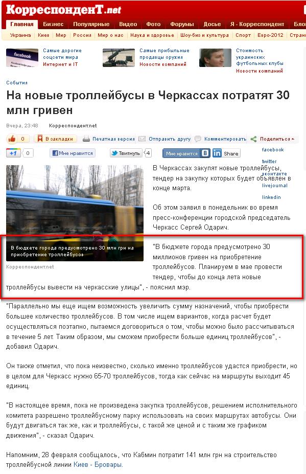 http://korrespondent.net/ukraine/events/1328639-na-novye-trollejbusy-v-cherkassah-potratyat-30-mln-griven