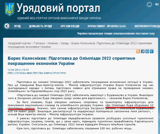 http://www.kmu.gov.ua/control/uk/publish/article?art_id=245127710&cat_id=244276429