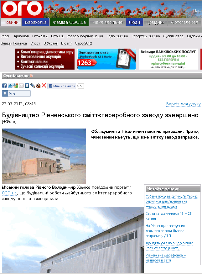 http://www.ogo.ua/articles/view/2012-03-27/32691.html