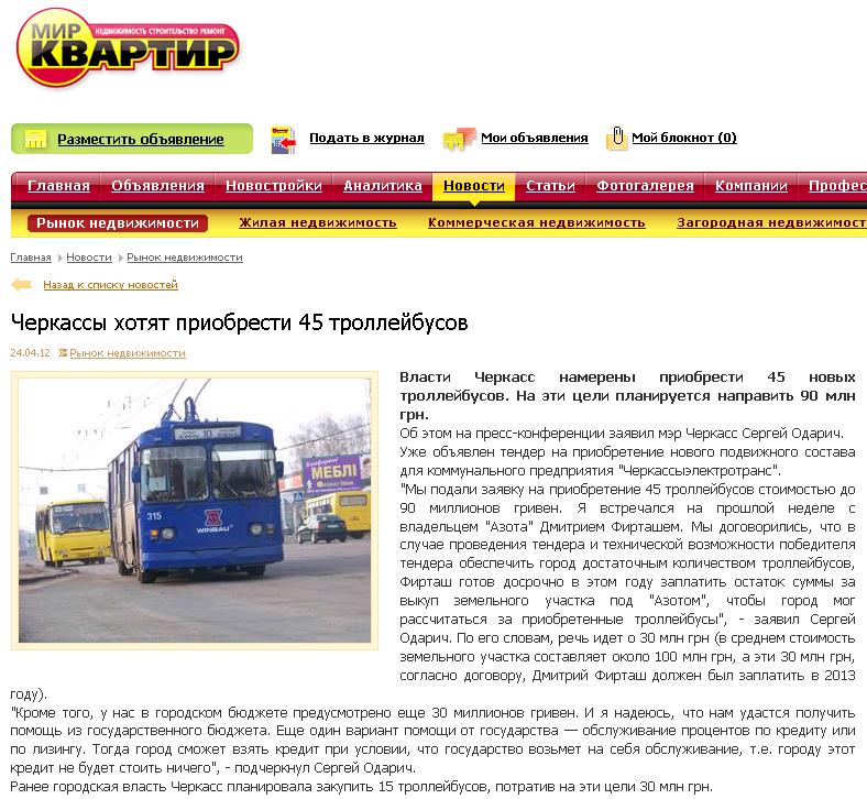 http://mirkvartir.ua/news/2/22076-cherkassy-xotyat-priobresti-45-trollejbusov.html