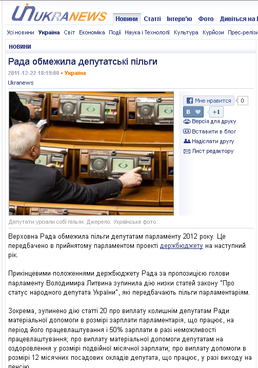 http://ukranews.com/uk/news/ukraine/2011/12/22/60591