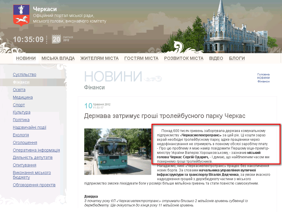 http://www.rada.cherkassy.ua/ua/newsread.php?view=3207&s=1&s1=68