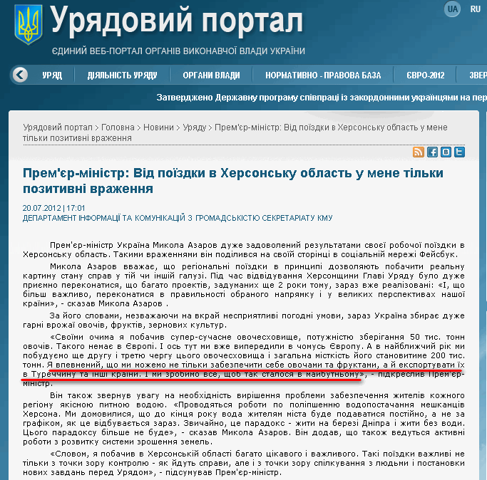http://www.kmu.gov.ua/control/uk/publish/article?art_id=245407871&cat_id=244276429
