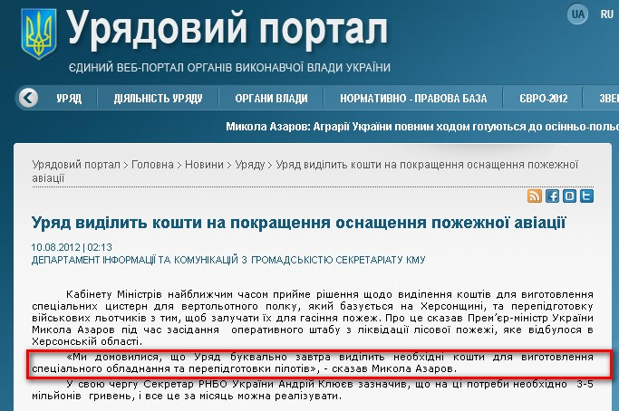 http://www.kmu.gov.ua/control/uk/publish/article?art_id=245472142&cat_id=244276429