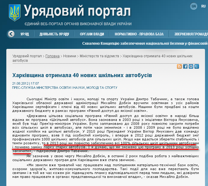 http://www.kmu.gov.ua/control/uk/publish/article?art_id=245508317&cat_id=244277212