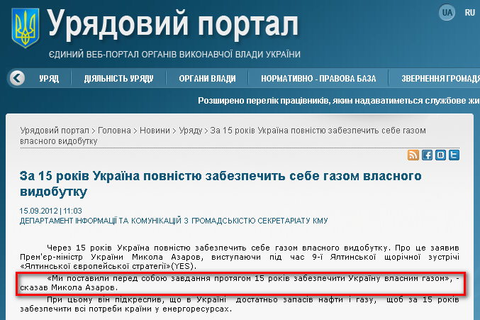http://www.kmu.gov.ua/control/uk/publish/article?art_id=245588436&cat_id=244276429