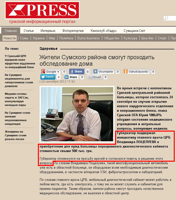 http://xpress.sumy.ua/news/health/4888