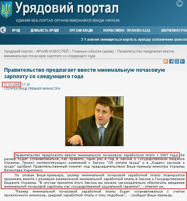 http://www.kmu.gov.ua/control/ua/publish/article?art_id=33046536