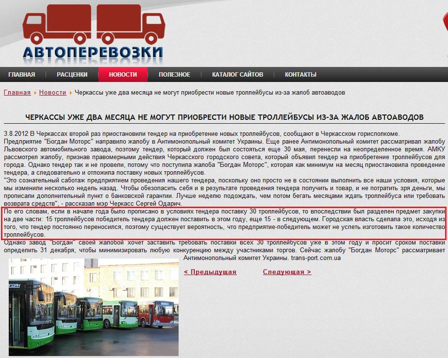 http://www.avto-perevozki.kiev.ua/news/465-2012-08-13-10-20-08.html