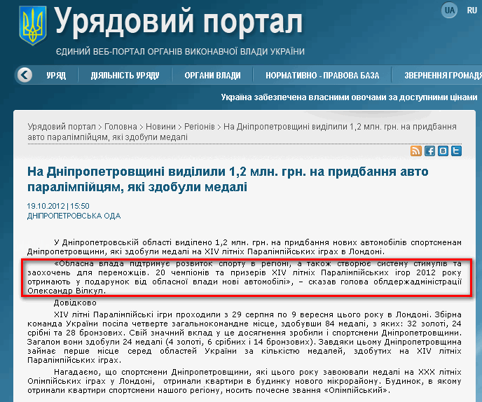 http://www.kmu.gov.ua/control/uk/publish/article?art_id=245710910&cat_id=244277216