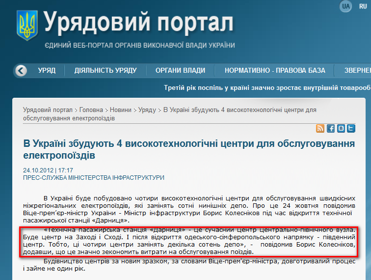 http://www.kmu.gov.ua/control/uk/publish/article?art_id=245730155&cat_id=244276429