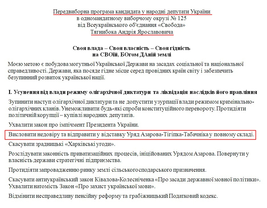 http://www.cvk.gov.ua/vnd2012/files/showdocpf7201=3114pd410f01=27