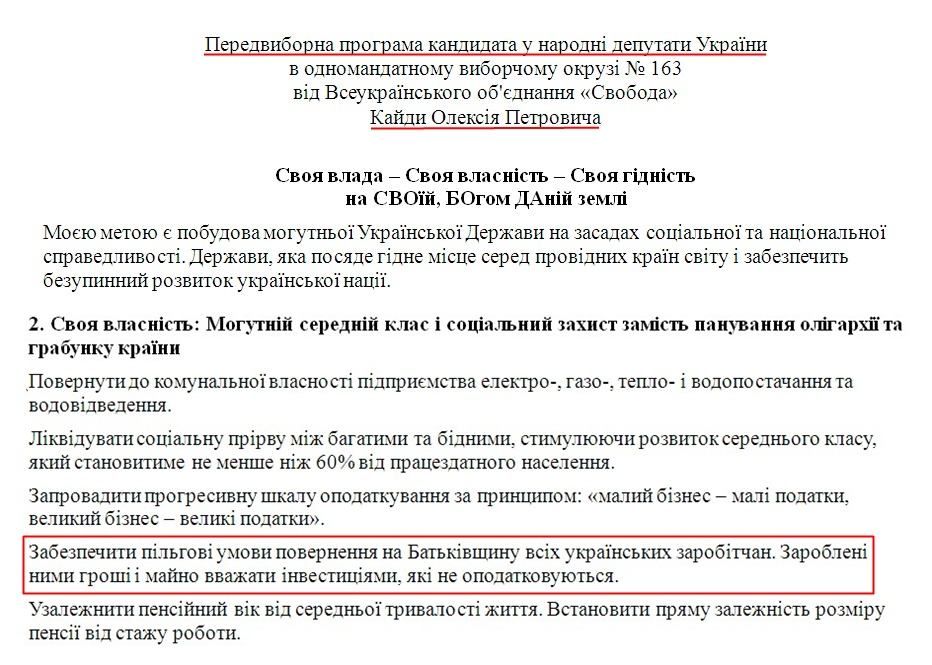 http://www.cvk.gov.ua/vnd2012/files/showdocpf7201=3116pd410f01=27