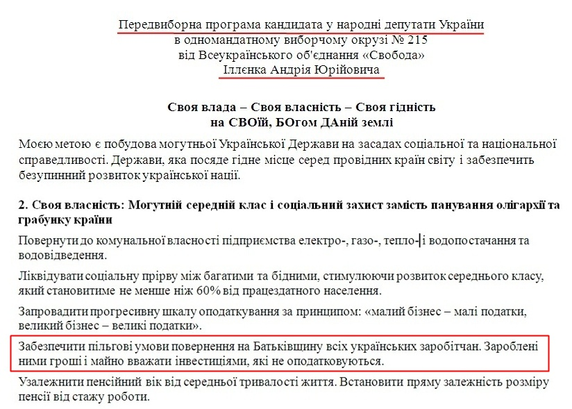 http://cvk.gov.ua/vnd2012/files/showdocpf7201=3084pd410f01=27