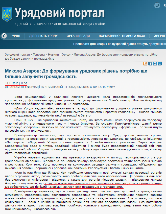 http://www.kmu.gov.ua/control/uk/publish/article?art_id=245789832&cat_id=244276429