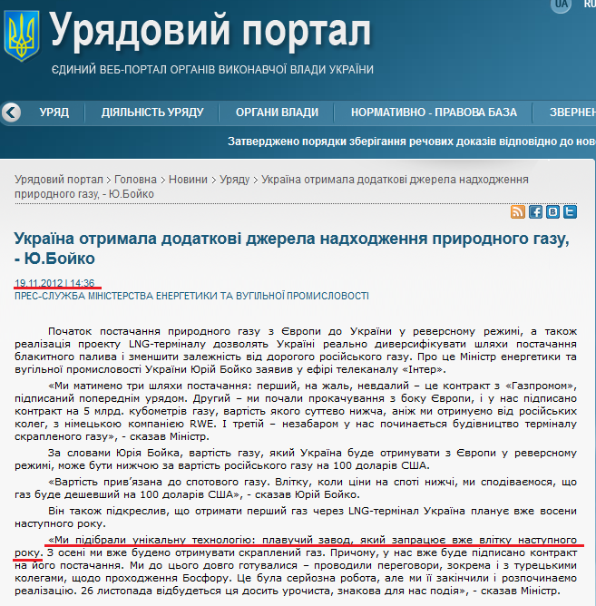 http://www.kmu.gov.ua/control/uk/publish/article?art_id=245802600&cat_id=244276429