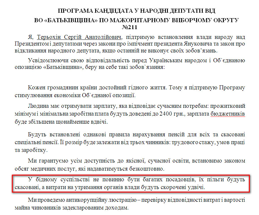 http://www.cvk.gov.ua/vnd2012/files/showdocpf7201=2114pd410f01=27.doc