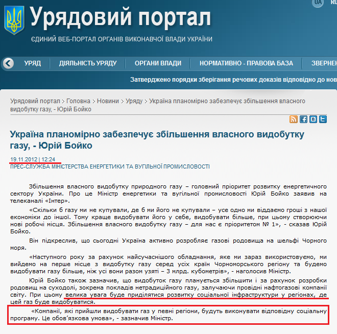 http://www.kmu.gov.ua/control/uk/publish/article?art_id=245802080&cat_id=244276429