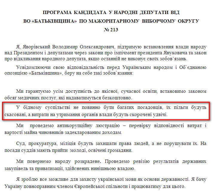 http://www.cvk.gov.ua/vnd2012/files/showdocpf7201=2095pd410f01=27